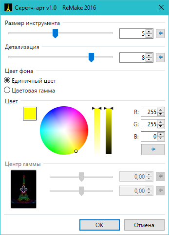Paint Net Руководство На Русском Языке - фото 8